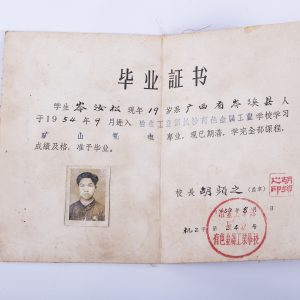 China Diploma 1954 Industrial College Guangxi Province, Cenxi County with Photo 2